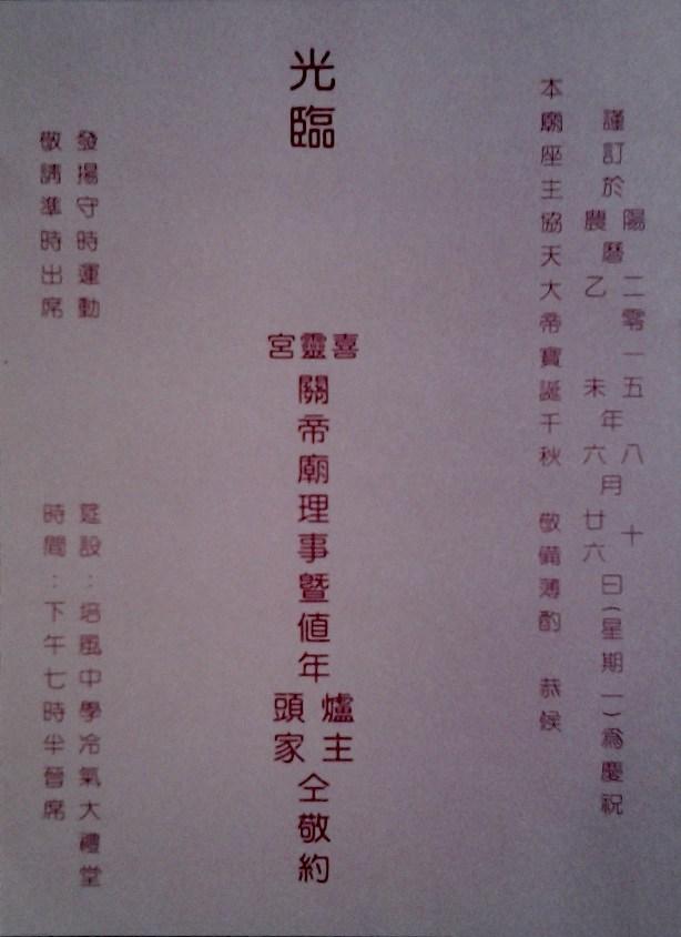 Invatition card 1.jpg (614×844)