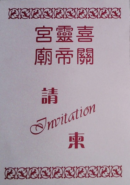 Invatition card.jpg (420×596)