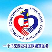 一个马来西亚社区联盟基金会