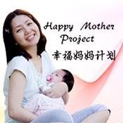 幸福妈妈计划