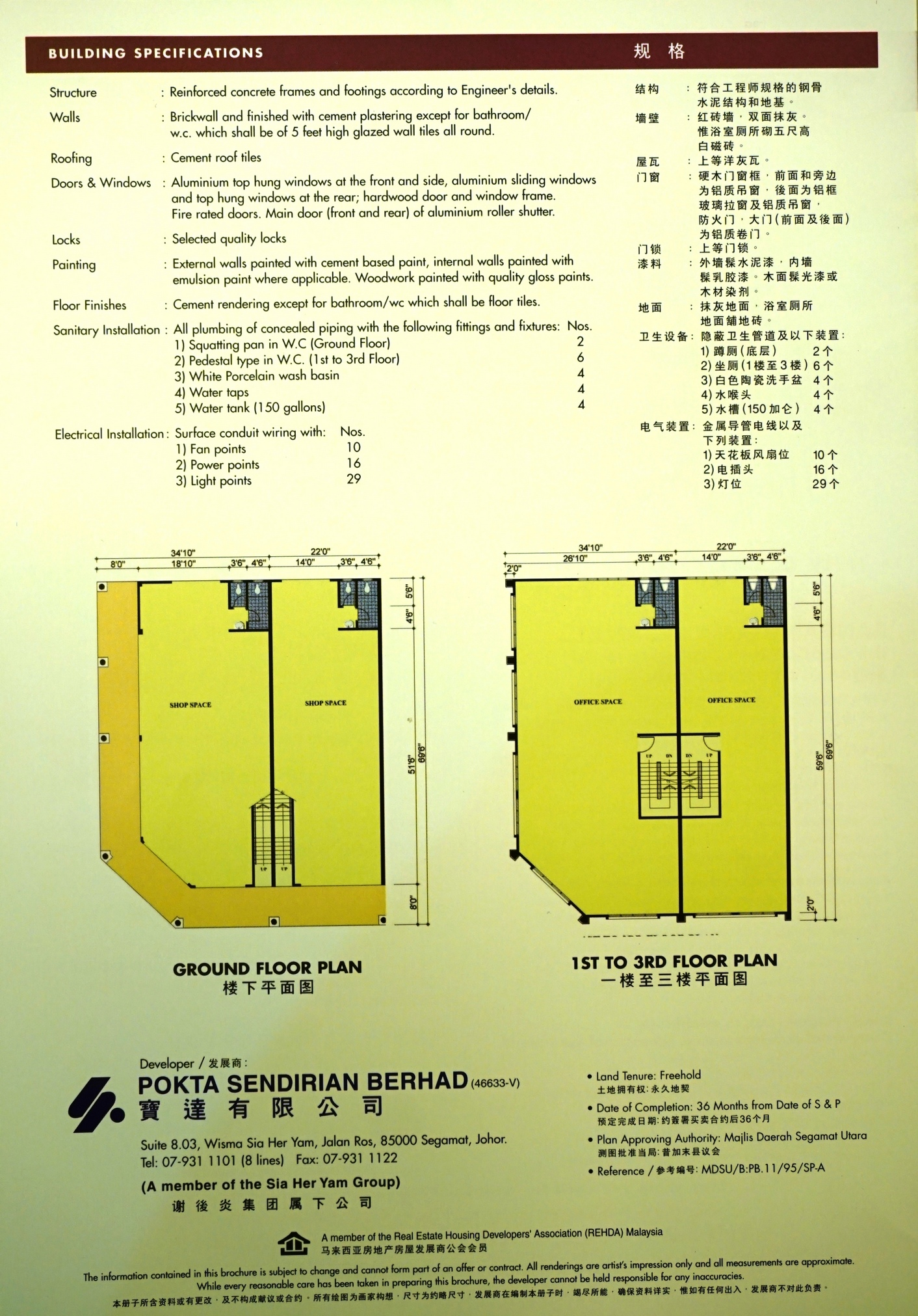 Yam Wiring Diagram Schematics Yamaha Outboard Pdf Sia Her Click The Image To Download Brochure