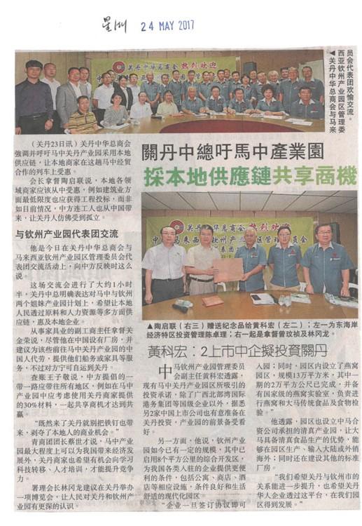 关丹中华总商会于23-5-17下午2时,在会所接待到访的中国-马来西亚钦州产业园区管理委员会代表团。.jpg (517×750)